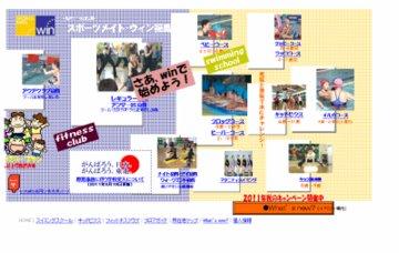 スポーツメイト・ウィン福島