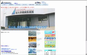 TFC栃木県健康倶楽部