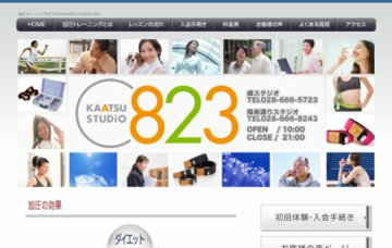 加圧スタジオ823