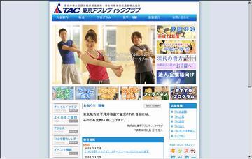 株式会社東京アスレティッククラブ/TAC本館