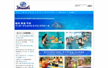 稲毛インターナショナルスイミングスクール