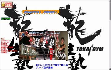 格闘スポーツスクールREXJAPAN総合格闘術・龍生塾東海本部TOKAIGYM