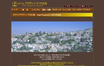 ホテルプロヴァンス'21広島