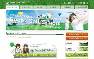 ルーツゴルフスクール